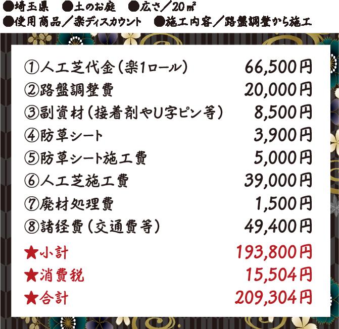 施工価格埼玉県